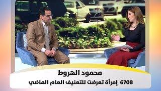 محمود الهروط  -  6708 إمرأة تعرضت للتعنيف العام الماضي