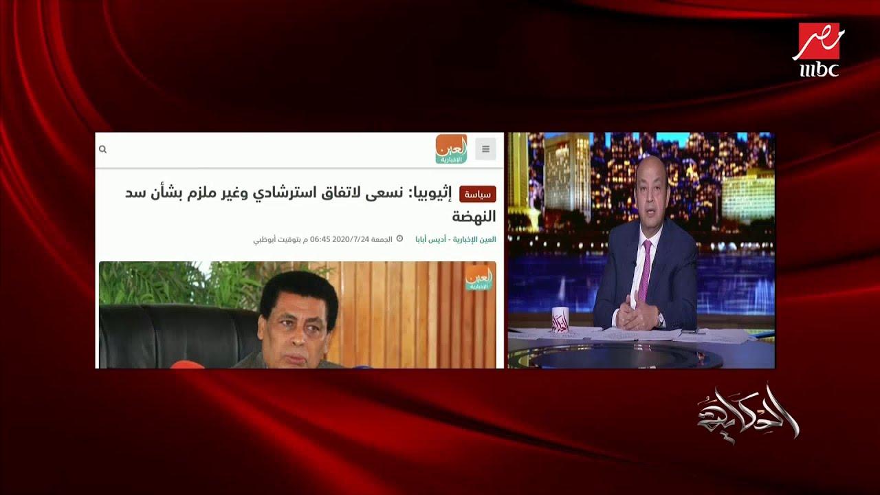 د. علاء الظواهري يوضح الآثار السلبية التي وقعت على السودان بسبب ملء سد النهضة وموقف مصر