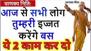 चाणक्य निति:ये 2-काम कर दो लोग आप के तलवे चाटेंगे Chanakya Niti Best Motivational Video Psychology