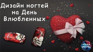 Дизайн ногтей к 14 февраля гель лак   Стразы на ногтях   Сердце на ногтях   Кракелюр