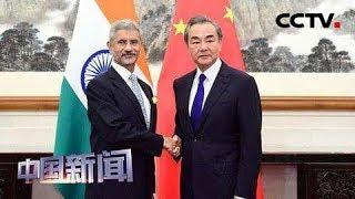 [中国新闻] 王毅就克什米尔问题表明立场 | CCTV中文国际