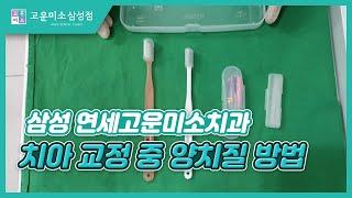삼성연세고운미소치과 치아 교정 중 양치질 방법