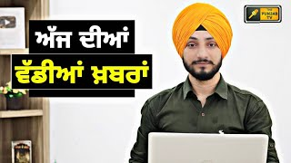 ਪੰਜਾਬੀ ਖਬਰਾਂ | Punjabi News | Punjabi Prime Time | Today Punjab | Judge Singh Chahal | 08 July 2020