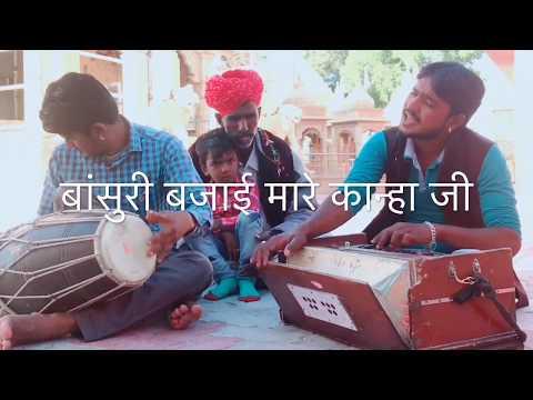 बाँसुरी बजाईं महारे कान जी || status's video JRS MUSIC