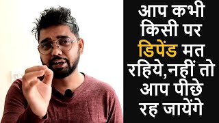 Don't Depend On Anyone   Motivational Video   Big Reason Behind Your Failure   Never Give Up India