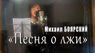 Песня о лжи (из фильма «Тайна королевы Анны, или Мушкетёры тридцать лет спустя») Михаил Боярский