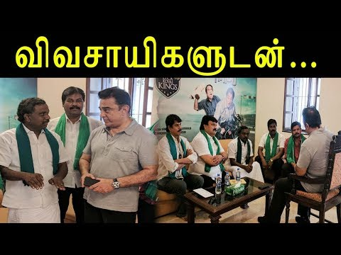 """Actor Kamal Hassan Meet the Tamil Nadu Farmers And Discuss about challenges in Agriculture  All farmers association head PR Pandiyan meets Kamal Haasan and  discussed on several future projects that benefits farmers. The  meeting with actor Kamal Hassan  was last for 30 minutes. PR Pandiyan met the press after meeting Kamal Haasan in his residence. """"We have discussed about how to save our farmers and resources. Rain water was reduced and tree plantation plans were shared. We have planned to met big shots those who show interest in social and farmer's welfare. Kamal Haasan is one who has love towards his native. We did not ask support to our protest. People should decide whether Kamal Haasan should come to politics or not. We think Kamal Haasan would not take this decision easily. For More News On kamal haasan, kamal, tamil nadu politics, kamal hassan jallikattu, kamal hassan movies, kamal hassan songs, kamal hassan interview, kamal hassan telugu movies, kamal hassan bigg boss, kamal hassan movie, kamal hassan movies, kamal hassan age, kamal hassan net worth Please Subscribe here https://www.youtube.com/user/RedPixNews24x7?sub_confirmation=1  Tamil News Live  Kamal Hassan Meet  Tamil Nadu Farmers"""
