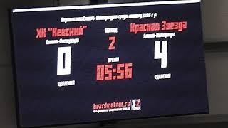 Первенство Спб 2018-19 хк Невский 08 vs хк Красная Звезда 08 11.11.18г. 3:6 2-й период