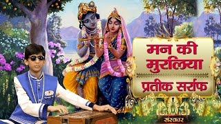 Maan Ki Muraliya By Pratik Saraf | Latest Krishna Bhajan
