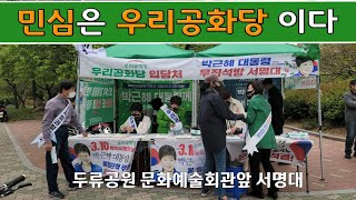 두류공원 문화예술회관앞 서명대
