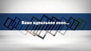 Разнообразие профильных систем VEKA(Официальный сайт компании VEKA в России: http://veka.ru/ Окна VEKA на facebook: https://www.facebook.com/Okna.VEKA.Rus Официальный twitter компа ..., 2014-10-02T17:09:33.000Z)