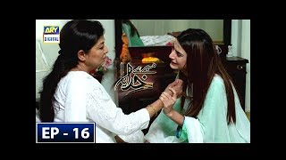 Mere Khudaya Episode 16 - 6th October 2018 - ARY Digital Drama