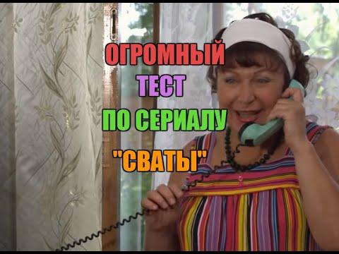 """ОЧЕНЬ БОЛЬШОЙ ТЕСТ ПО СЕРИАЛУ """"СВАТЫ"""". ПОПРОБУЙТЕ ЕГО ПРОЙТИ!!!"""