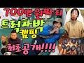 22부 700만원짜리 대형 트럭차박 캠핑!! feat.전복구이 먹방 미키광수개미핥기,이부호