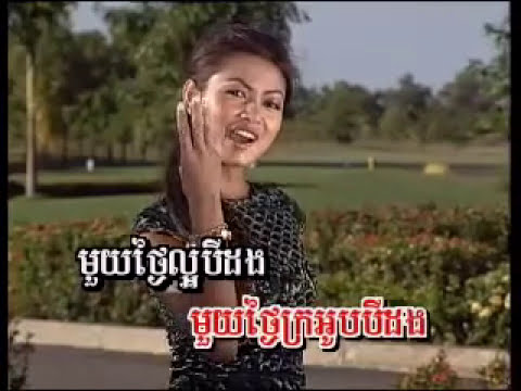 KhaMeRak Vol 1-13 Mouy Tngai LaOr Bey Dorng-SunNich & SoKhon.mp4