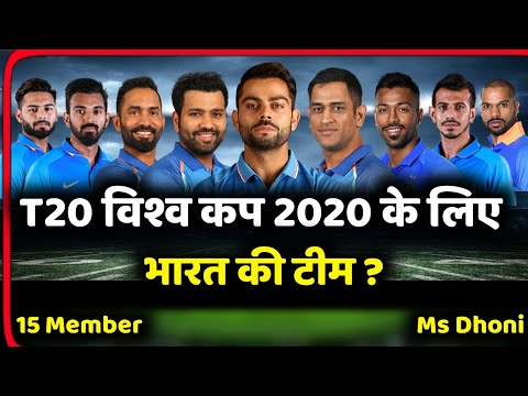 T20 World Cup 2020 India Team Squad   India Team For T20 World 2020   ICC T20 World Cup 2020