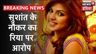 Sushant के नौकर का Rhea को लेकर बयान, कहा- Sushant के तबियत बिगड़ने पर भी करती थी पार्टी