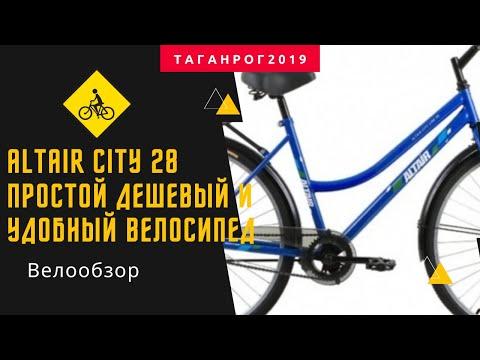 ALTAIR City 28 Простой дешевый и удобный велосипед
