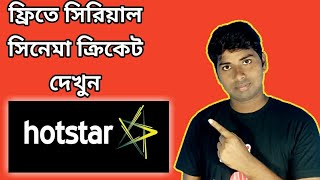 free hotstar live cricket on mobile, How to Watch Hotstar with jio Sim new Tips