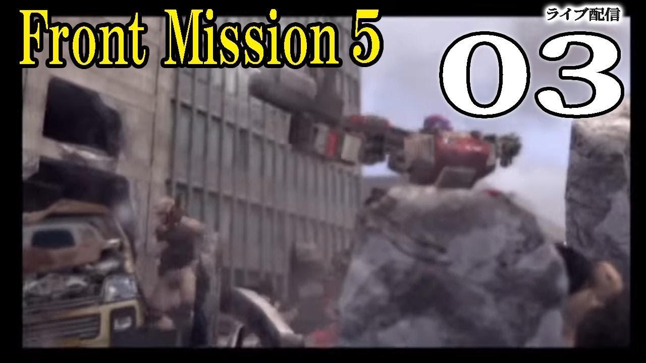 【フロントミッション5:実況03】地獄の壁来たこれで勝てる!灼熱のSTAGE4フリーダム防衛戦!