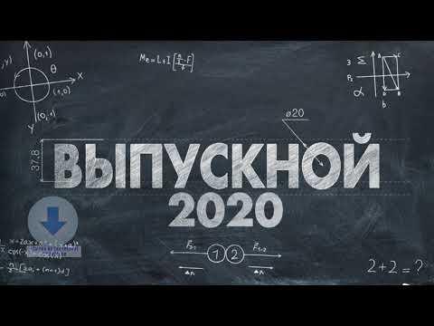 футаж школьный выпускной 2020