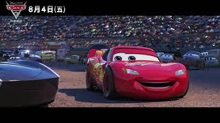 《CARS 3 閃電再起》08/04(五)全面升級上映 風暴傑森