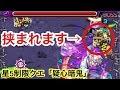 【モンスト】星5制限「疑心暗鬼」のボス1で雑魚との間に挟まれる?