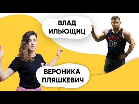Шоу ПОДЪЕМ! Влад Ильющиц. Вероника Пляшкевич
