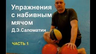 Боевой спорт. Упражнения с набивным мячом  часть 1