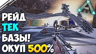Рейд в АРК! Рейд ТЭК базы в ARK!  Митран и Фан на рейде! Окуп 500% в ARK Survival Evolved