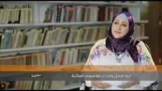 الحلقة 36 من برنامج (ضوء بيننا): مكتبة الأديب العراقي داوود سلوم في خدمة أبناء العراق