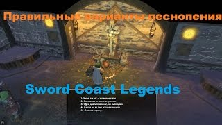 Правильные варианты песнопения в подвале гильдии пылающей зари в Лускане Sword Coast Legends