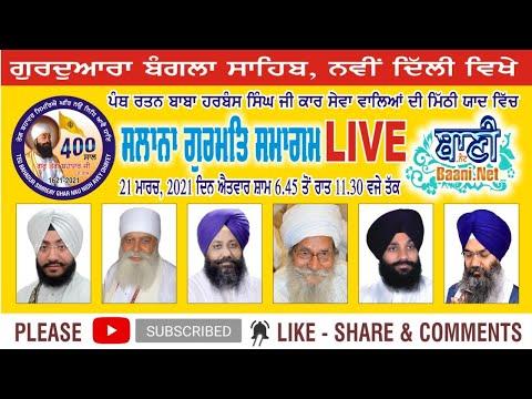 Live-Now-Salana-Samagam-Panth-Ratan-Sant-Harbans-Singh-Ji-G-Bangla-Sahib-Delhi