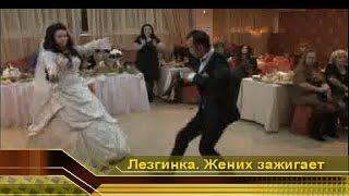 Танцуют лезгинку жених и невеста. Жених зажигает! Лезгинка 2016 на свадьбе. Ростов-на-Дону отдыхаем