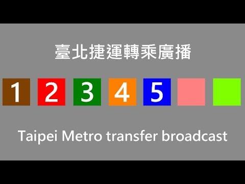 【臺北捷運 / Taipei MRT】臺北捷運轉乘廣播 Taipei MRT transfer broadcast