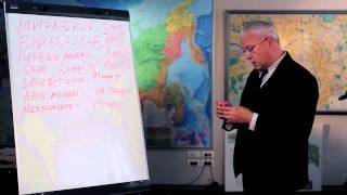 видео: Лекция о глобальной коррупции в банковской системе
