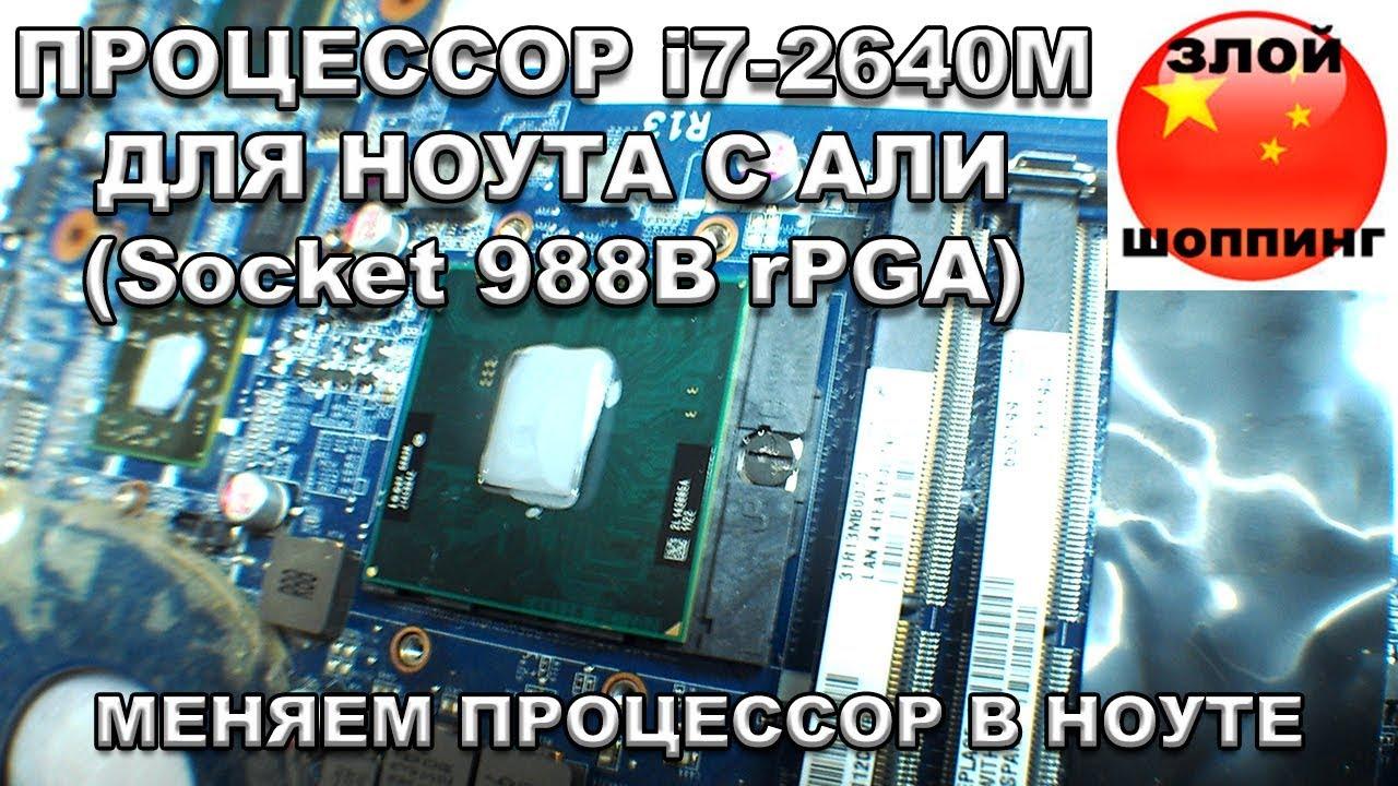Процессор core i7-3632qm идеально подойдет небольшим у тонким. Думаю, я вовремя и удачно купил ноутбук с этим процессором (сейчас бы взял,