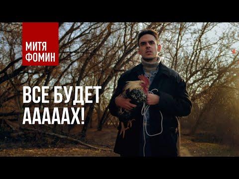 Митя Фомин - Все будет АУЕнно! (17 января 2020)