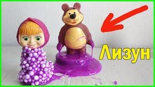 Маша хочет новую Игрушку - Пузыри из слизи Мультик с игрушками Маша и Медведь