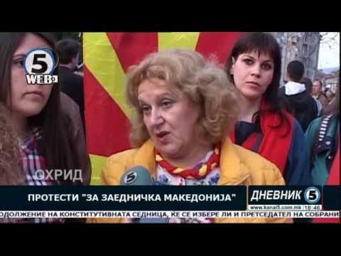 """Протести """"За заедничка Македонија"""""""
