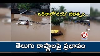 Daye Cyclone Effect | Heavy Rains To Hit Telangana State | Weather Report | V6 News