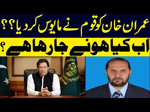 Nation Disappointed Imran kha what mran khan  is going to do Next  ||Jamshed Ansari ||JA VIews