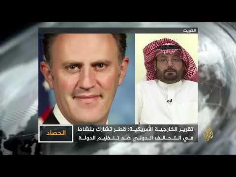 الحصاد 1- شهادة براءة أميركية لقطر المحاصرة من الإرهاب  - نشر قبل 2 ساعة