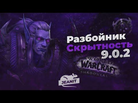 World of Warcraft RU - PVP Гайд Саб Разбойник 9.0.2