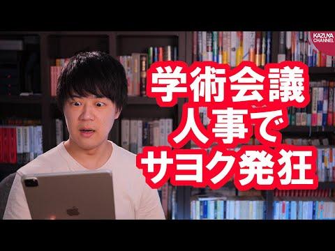 2020/10/02 日本学術会議人事でサヨクが大騒ぎする理由