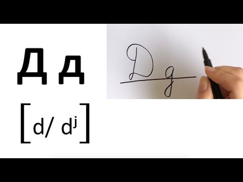 How to write the Russian alphabet/ Cyrillic alphabet handwriting video