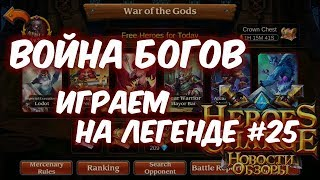 Ещё одна Война Богов #25 (Heroes Charge)