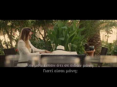 Por Fin Te Encontré  (Greek Lyrics) Cali Y El Dandee, Juan Magan, Sebastian Yatra