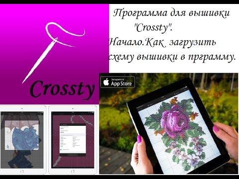 Вышивка крестиком. Программа Crossty. Начало.Как я загружаю схему в программу.