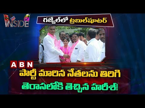 TRS Defectors In Gajwel Rejoins Party After Harish Rao's Intervention | Inside | ABN Telugu
